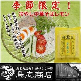 鳥志商店ラーメン【4袋セット】冷やし中華 レモン