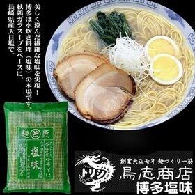 鳥志商店ラーメン【4袋セット】博多中華そば 塩味