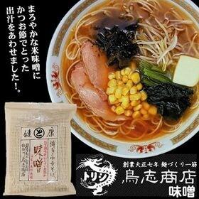鳥志商店ラーメン【4袋セット】博多中華そば 味噌