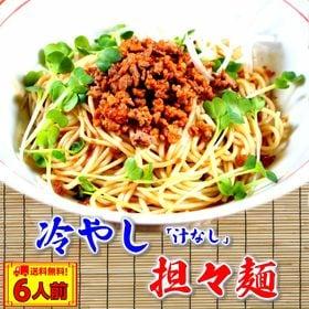 【6人前】お試しセット「冷やし(汁なし)担々麺」豆板醤の辛味...