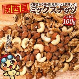 【100g】関西風ミックスナッツ | ≪秘伝≫の味付けでガツンと美味しく!オリジナルの味付き(有塩)食べ出したら止まらん味や☆