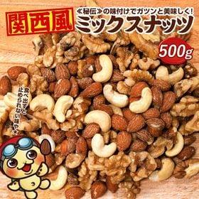 【500g】関西風ミックスナッツ | ≪秘伝≫の味付けでガツンと美味しく!オリジナルの味付き(有塩)食べ出したら止まらん味や☆