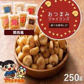 【250g】  関西風 ≪秘伝の味付け≫ ジャイアントコーン | ザクザク食感が美味しい♪食べ出したら止められない止まらない!おつまみからお子様のおやつまで