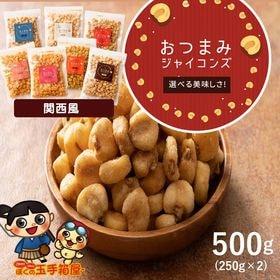 【500g(250g×2)】  関西風 ≪秘伝の味付け≫ ジャイアントコーン | ザクザク食感が美味しい♪食べ出したら止められない止まらない!おつまみからお子様のおやつまで