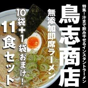 鳥志商店ラーメン11袋(11味)お得セット