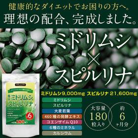 健康たっぷり本舗 毎日ミドリムシとスピルリナ 大容量180粒...