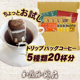 【5種20杯分】[加藤珈琲店]ちょっとお試し ドリップバッグコーヒー(ネコポス) | スペシャルティコーヒーを贅沢に使用したドリップバッグコーヒー5種類、各4袋で合計20袋入り