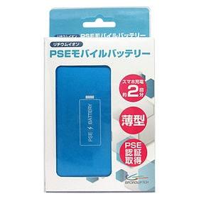 USB小型扇風機付 モバイルバッテリー!