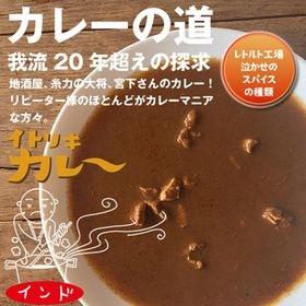 イトリキカレーインド味【(200グラム×2P)×2箱セット】