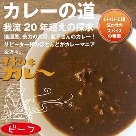 イトリキカレービーフ味【(200グラム×2P)×2箱セット】