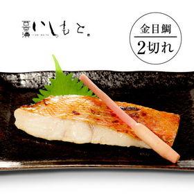 【2切れ】金目鯛西京漬け(味噌漬け)