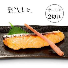 【2切れ】サーモン西京漬け(味噌漬け)