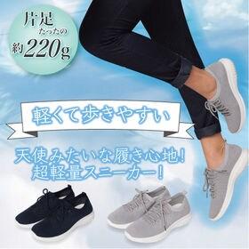【24センチ/ネイビー】美脚ウォークシューズ | 天使みたいな履き心地♪超軽量スニーカー!