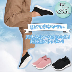 【24.5センチ/ブラック】美脚ウォークスリッポン | 天使みたいな履き心地♪超軽量スリッポン!