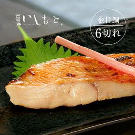 【6切れ(2切れ×3パック)】金目鯛西京漬け(味噌漬け)