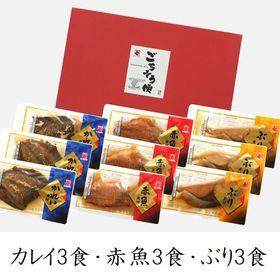 【3種/計9袋】お手軽煮魚セット NZK-30