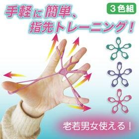 【アソート:ピンク・パープル・グリーン】ハンドトレバンド