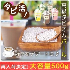 【500g】タピオカパール 業務用