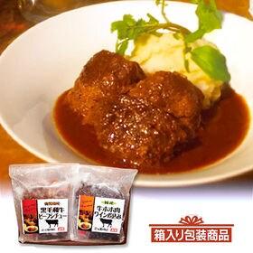 【鹿児島】ビーフシチュー&牛ほほ肉のワイン煮込みセット [箱...