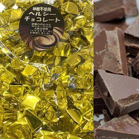 500g(250g×2袋)砂糖不使用 ヘルシーチョコレート(...