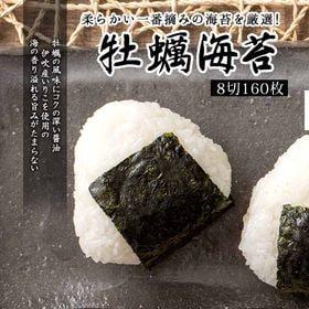 【8枚切(160枚入)】国産 牡蠣海苔 チャック付き(ご家庭...