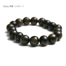 黒檀 エボニーブレスレット 大珠 12mm