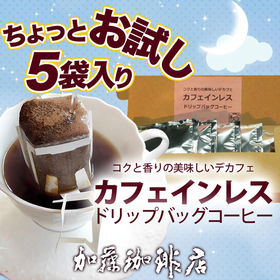 【お試し5袋】[加藤珈琲店]カフェインレスドリップバッグコーヒー(ネコポス) | コクと香りの美味しいデカフェ、カフェィンの残存率0.1%以下