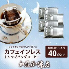 【計40袋】[加藤珈琲店]カフェインレスドリップバッグコーヒー | コクと香りの美味しいデカフェ、カフェィンの残存率0.1%以下
