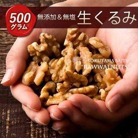 【500g】無添加・無塩 クルミ(くるみ)