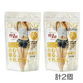 【2袋セット】茶眠チャーミング 60g