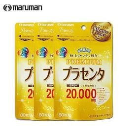 【3袋セット】maruman(マルマン)/プラセンタ20000プレミアム 80粒 | 10種類の美容成分配合!あなたの美をサポートします!