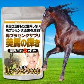 美馬の輝き
