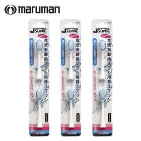 【計6本/2本入×3セット】maruman(マルマン)/音波...