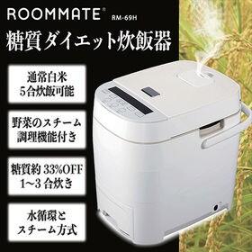 ROOMMATE/糖質ダイエット炊飯器 ~5合 (ホワイト)...