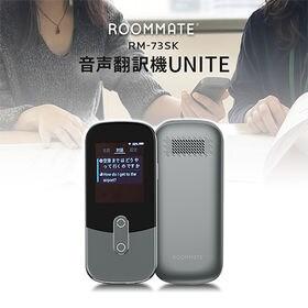ROOMMATE/音声翻訳機 UNITE (グレー)/RM-...