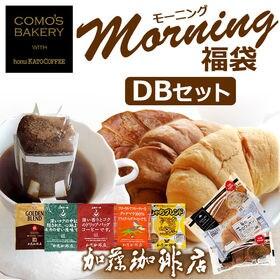 [加藤珈琲店]モーニング福袋DBセット(5種20袋・コモパン3種9個付) | きちんと買い置き、きちんと朝食!クロワッサン3種類とドリップバッグコーヒー5種類のセット