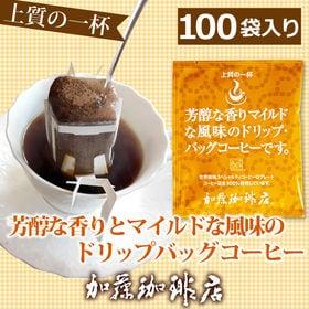 [100袋]Qグレード珈琲豆使用ドリップバッグコーヒーセット...