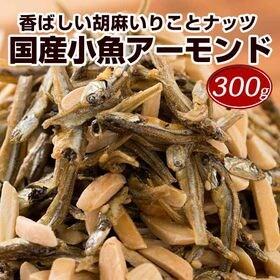 【300g】国産小魚アーモンド300g