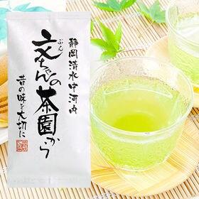 【静岡】文ちゃんの茶園から 100g(令和元年度産)