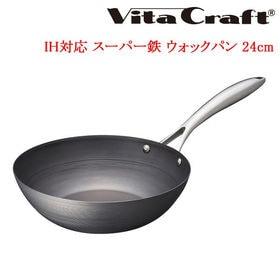 【24cm】ビタクラフト スーパー鉄ウォックパン