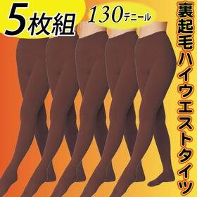 5枚組【L-LL/ブラウン】裏起毛美脚ハイウエストタイツ | ポカポカ裏起毛で寒さに負けない!あたたか美脚タイツ♪