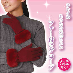 【ワインレッド】スマホ対応・ホットタッチグローブ | タッチパネル対応!ファー付き手袋♪