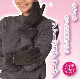【グレー】スマホ対応・ホットタッチグローブ | タッチパネル対応!ファー付き手袋♪