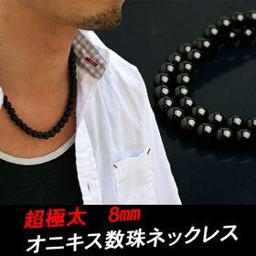 オニキス ネックレス 数珠 ネックレス 8mm珠