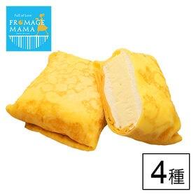 【4種計4個】愛情と優しさで包み込んだチーズクレープ お試し...
