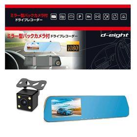 d-eight ミラー型 バックカメラ付 ドライブレコーダー...