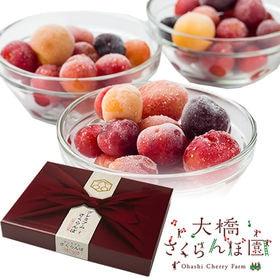 【北海道】大橋さくらんぼ園 冷凍さくらんぼセット(ギフト箱)...