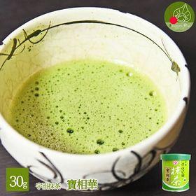 【30g茶缶入り】宇治抹茶 寶相華(ほうそうげ)