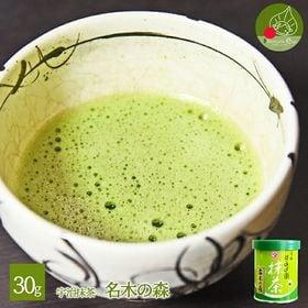 【30g茶缶入り】宇治抹茶 名木の森