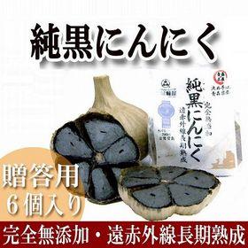 【6個】青森県産 純黒にんにく 化粧箱入り